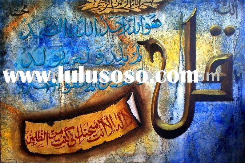 islamic calligraphy  oil painting