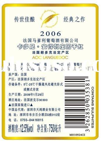 Free Shipping red wine labels(back)