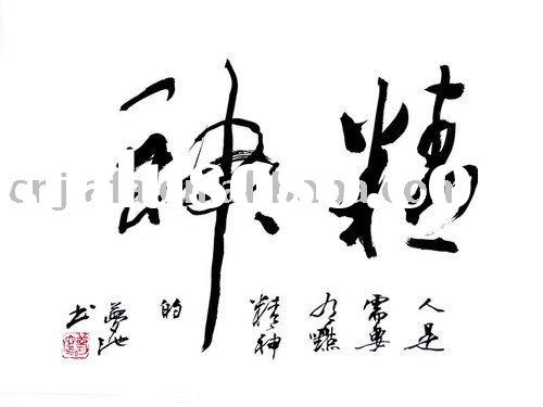 2011 new and reusable pvc Chinese words wall sticker for fashionable JF-0198